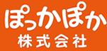 東京で家事代行、ベビーシッター、家政婦のことならぽっかぽか!(世田谷 渋谷 目黒 港区ほか)